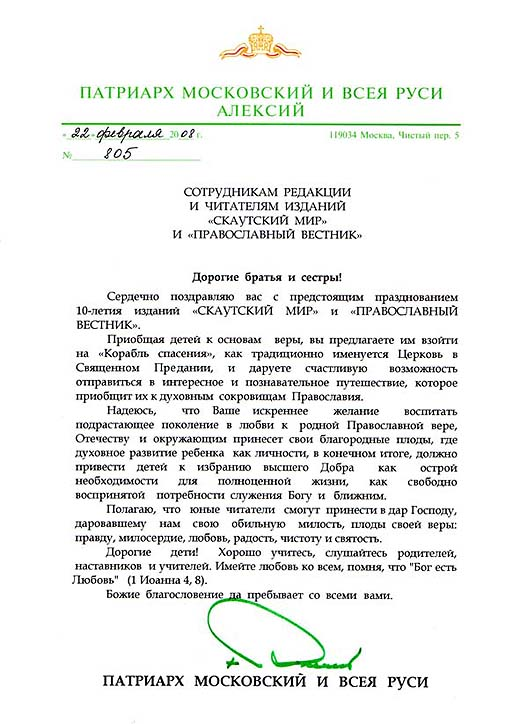 Благословение Святейшего Патриарха Московского и Всея Руси Алексия II