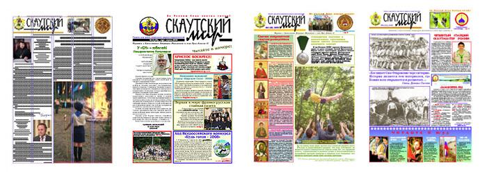 Газета «Скаутский мир»